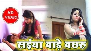 "Krishna Premi ""Pradhan"" Ka  - सईया बाड़े बछरू - Latest Bhojpuri Hit Song 2018"