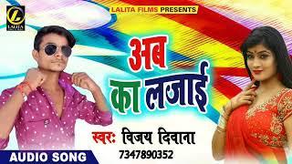 Vijay Deewana Ka - तनी तनी करके डाला ढेर रजऊ -Super Hit Audio Song 2018