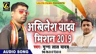 Munna Lal Yadav Ka - अखिलेश यादव मिशन 2019 - New Bhojpuri  Audio Song 2018