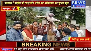 BRAVE NEWS LIVE TV : पत्रकारों ने पाकिस्तान का पुतला फूंक कर दी शहीदों को श्रद्धांजलि