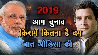 2019 आम चुनाव किसमें कितना है दम, बात ओडिसा की || ANV NEWS #RAJ_KUMAR_SHARMA