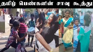 தமிழ் பெண்களின் மரண சாவு கூத்து Tamil girl foke saavu kuthu dance in street