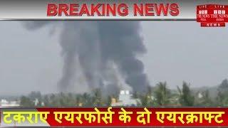 बेंगलुरूः , आपस में टकराए एयरफोर्स के दो एयरक्राफ्ट