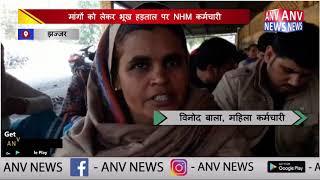 मांगों को लेकर भूख हड़ताल पर NHM कर्मचारी || ANV NEWS HARYANA