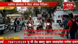 [ Kushinagar ] पडरौना सदर कोतवाल ने सुरक्षाकर्मियों व बैंकों की निजी सुरक्षा व्यवस्था का लिया जायजा
