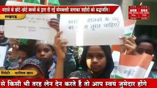 [ Lucknow ] लखनऊ में मदरसे के बच्चों के द्वारा मोमबत्ती जलाकर अपने सैनिकों को श्रद्धांजलि दी