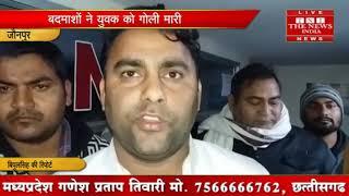 [ Jaunpur ] जौनपुर में बाइक सवार अज्ञात बदमाशों ने एक व्यक्ति को मारी गोली / THE NEWS INDIA