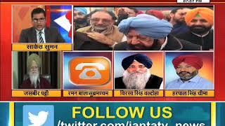 PUNJAB TODAY || देश पहले या दोस्त ? || JANTA TV