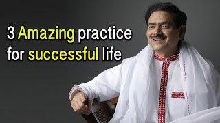 3 चमत्कारी सूत्र सफल जीवन के 3 amazing habits practice for super successful life by Sadhguru Sakshi