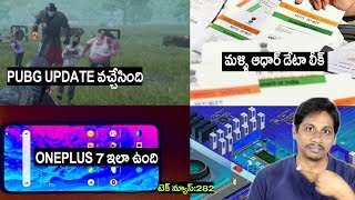 Technews in telugu 282: PUBG,iqoo,redmi note 7, redmi note 7 indsipaly fingerprint,realme 3,
