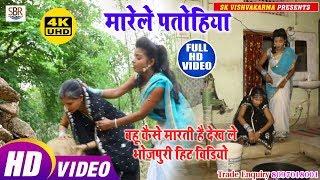 Anil Sagar गाव मे बवाल मचा देगा ये सुपर हिट विडियो - Marele Patohiya - Bhojpuri Hot Video 2019