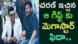 SyeRa Narasimha Reddy Is A Gift From Ram Charan Says Chiranjeevi| Konidela Productions Top Telugu TV