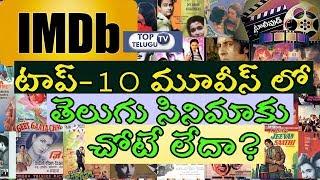No Telugu Movie In IMDB Top 10 Indian Movies | IMDB Movie Ratings | Top 10 Indian Movies 2019