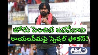 Pawan Kalyan Janasena Party To Focus On Rayalaseema | Pawan Starts Ground Work For Rayalaseema
