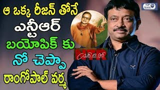 Ram Gopal Varma Explains Why He Didn't Direct Nandamuri Balakrishna's NTR Biopic | Top Telugu TV