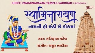 Swaminarayan Nam ni ho Kanthi || Harikrushna Patel || Mayur Nadia || By THIRTHDHAM SARDHAR