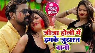 Brajesh Singh & Antra Singh New (2019) Bhojpuri Holi #Video_Song | जीजा होली में हमके जुठारत बानी