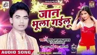 New Bhojpuri Song - जान भुला गईलू - Jaan Bhula Gailu - Suman Azad Yadav - Bhojpuri Songs 2019
