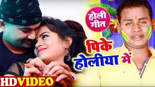 Holi Song 2019 #Video Song - Pike Holiya Me - Dhanjay Rajbhar - Hit Holi Song