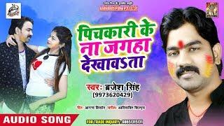 Barjesh Singh (2019) का सबसे बड़ा होली धमाका | Maja Nahi Aawata | Bhojpuri Holi Geet 2019 New