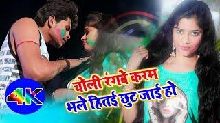 चोली रंगबे करम - होली का सबसे Superhit गीत | Ujjwal Ujala और Antra Singh Piynka - Holi Song
