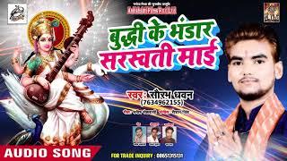 Saurabh dhawan ka sarswati vandana 2019 का सुपर हिट सरस्वती वंदना  budhi ke bhandar sarswati mai
