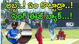 Yuvraj Singh Rolls Back Years | Smashes A Six With A Brilliant Switch Hit | Top Telugu TV