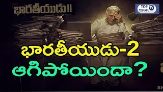 Indian 2 Shelved Due To Over Budget Clash Between Shankar & Lyca Productions | Top Telugu TV
