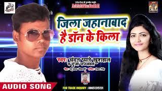 #New BHojpuri Song 2019 - जिला जहानाबाद है डॉन के किला - Chandan Pyare और  Duja Ujjawal