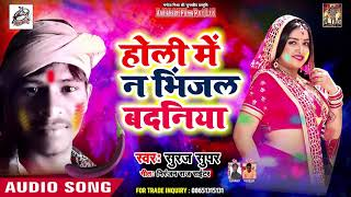होली में भिजल बदनिया - Holi Me Bhijal Badaniya - Suraj Super - Bhojpuri Holi Songs 2019