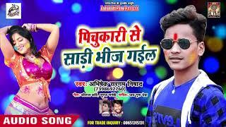 पिचकारी से साड़ी भिज गईल - Pichukari Se Saadi Bhij Gail - Abhishek Saragm Nishad - Bhojpuri Holi Song