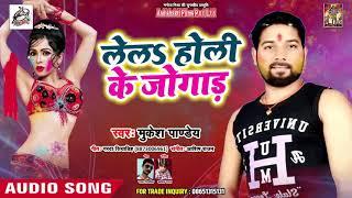 लेलs होली के जोगाड़ - Lela Holi Ke Jogad - Mukesh Panday - Bhojpuri Holi Songs 2019
