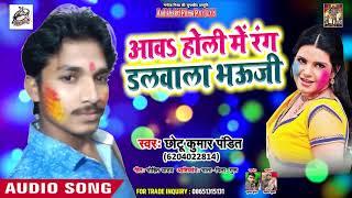 आवs रंग डलवाला भउजी - Aava Holi Me Rang Dalwala - Chotu Kumar Pandit - Bhojpuri Holi Songs 2019