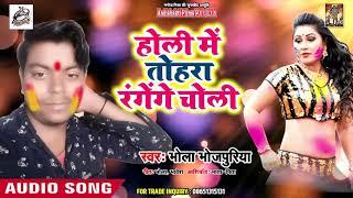 होली में तोहरा रंगेगे चोली - Holi Me Tohara Rangege Choli - Bhola Bhojpuriya - Bhojpuri Holi Songs