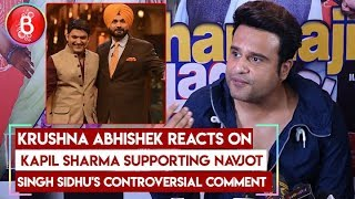 Krushna Abhishek REACTS On Kapil Sharma Supporting Navjot Singh Sindhu's Controversial Statement