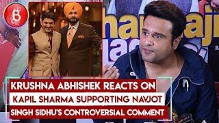 Krushna Abhishek REACTS On Kapil Sharma Supporting Navjot Singh Sindhu's Controversial Statement