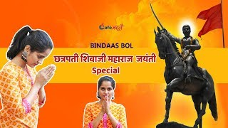 How much todays Youth know about Chhatrapati Shivaji Maharaj | Bindaas Bol | CafeMarathi