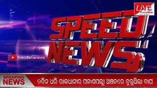 Speed News :: 20 Feb 2019 || SPEED NEWS LIVE ODISHA