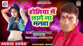 होलीअ में लागे ना मनवा - Holiya Me Laage Na Manwa - Kailash Lal Yadav - Bhojpuri Holi Songs 2019