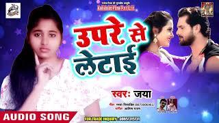 New Bhojpuri Song - उपरे से लेटाई - Upere Se Letaai - Jaya - Bhojpuri Holi Songs 2019 New