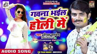 गवना भईल होली में - Gawna Bhail Holi Me - Deepak Panday - Bhojpuri Holi Songs 2019