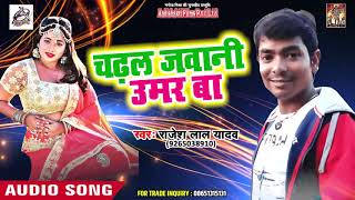चढ़ल जवानी उमर बा - Chadal Jawani Umar Ba - Rajesh Lal Yadav - Bhojpuri Songs 2019 New