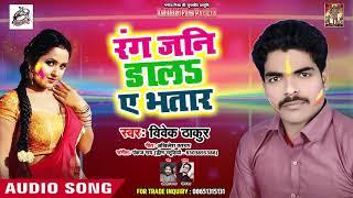 आ गया #Vivek thakur का -  2019 का Super Hit Bhojpuri  - रंगा जनि डाला ये भतार