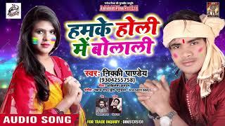 हमके होली में बोलाली - Hamke Holi Me Bolali - Nikki Pandey - Bhojpuri Holi Songs 2019