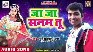 New Bhojpuri Song - जा जा सनम तू - Rajesh Lal Yadav - Ja Ja Ae Sanam - Bhojpuri Songs 2019