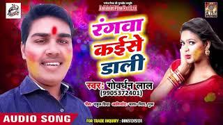 Govardhan Lal का New Holi Song - रंगवा कइसे डाली - Bhojpuri Holi Hits
