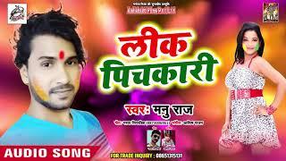 Bhojpuri Holi Song - लीक पिचकारी - Leek Pichkari - Manu Raj - Bhojpuri Holi Songs 2019