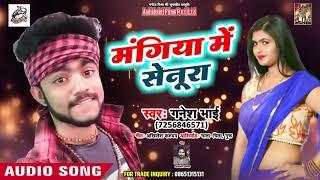 मंगिया में सेनूरा - Ganesh Bhai - Bhojpuri New (2019) Romantic Song