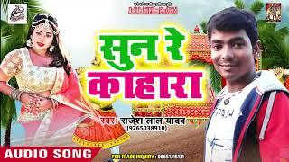 Rajesh Lal Yadav का Bhojpuri Sad Song - सुन रे काहारा - ये गाना आपको रुला देगा