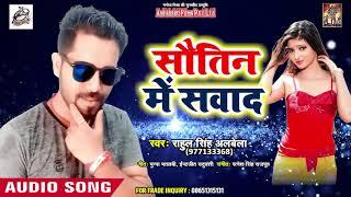 Rahul Singh Albela का New Bhojpuri Song | सौतिन में सवाद | Aadishakti Films